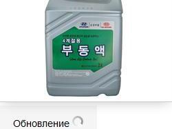 "Hyundai/Kia - 07100-00200 <p> <font size=""3"" color=""gray"" face=""Roboto"">Hyundai Long Life Coolant</font> </p>"