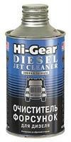 Очистители дизеля Hi-Gear HG3416