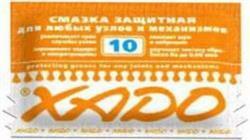 Смазка литиевая Xado XA 30101